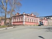 Нижний Тагил, улица Карла Маркса, дом 3. научный центр