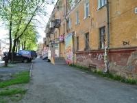 Нижний Тагил, Карла Маркса ул, дом 46