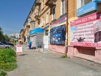 Нижний Тагил, Карла Маркса ул, дом 75