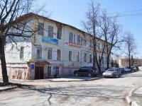 Нижний Тагил, улица Уральская, дом 2. офисное здание