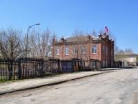 Нижний Тагил, улица Уральская, дом 20. органы управления