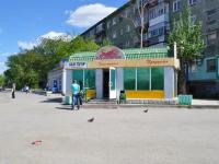 Nizhny Tagil, st Gazetnaya, house 22/1. store