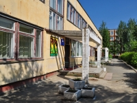 """Невьянск, детский сад №12 """"БЕЛОЧКА"""", улица Долгих, дом 30"""