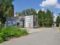 Невьянск, магазин Новострой, улица Карла Маркса, дом 12
