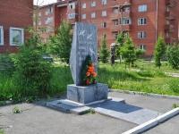 Невьянск, памятник Ветеранам войнулица Космонавтов, памятник Ветеранам войн