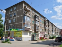 Nevyansk, Lenin st, house 11. Apartment house