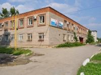 Nevyansk, Lenin st, 房屋 34А. 居民就业中心