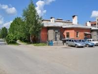 Nevyansk, Malyshev st, house 14. Social and welfare services