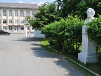 Невьянск, улица Малышева. памятник А.С. Пушкину