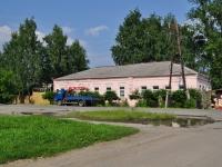 Nevyansk, st Profsoyuzov, house 12. office building