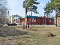 Sredneuralsk, Kalinin st, house 35А. store