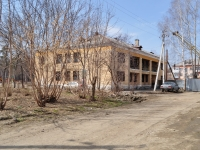 Sredneuralsk, Kuybyshev st, 房屋 6А. 管理机关