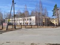 Sredneuralsk, Parizhskoy Kommuny st, 房屋 1. 门诊部