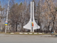Sredneuralsk, commemorative sign