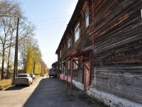 Дегтярск, Куйбышева ул, дом 6