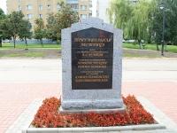 Тамбов, улица Набережная. памятный знак Триумфальная лестница