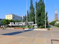 Тамбов, улица Интернациональная. памятный знак 377 лет Тамбову