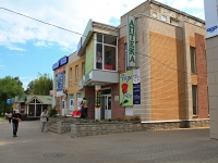 Тамбов, улица Рылеева, дом 60. магазин