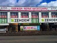 Тверь, Тверской проспект, дом 10. многофункциональное здание