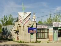 улица Орджоникидзе, дом 16. магазин Железный дровосек