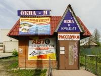 Кимры, улица Урицкого, дом 43. магазин