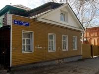 Ульяновск, Льва Толстого ул, дом 46