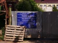 Ульяновск, Красноармейская ул, дом 140