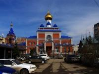 Ульяновск, улица Гончарова, дом 30А. храм Трех Святителей Великих