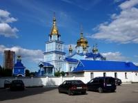 Ульяновск, улица Шолмова, дом 18. храм Храм благовещения Пресвятой Богородицы