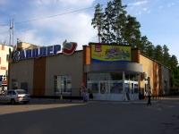 улица Королёва, дом 1А. магазин