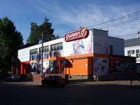 """улица Гончарова, дом 9. супермаркет """"Гуливер"""""""