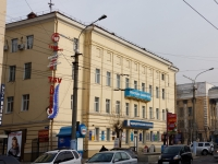 Chita, Lenin st, house 90. office building