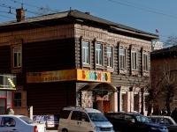 Чита, улица Ленина, дом 106. магазин