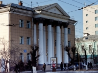 Chita, Lenin st, house 107. office building