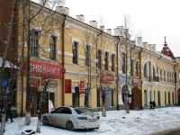 Chita, Chaykovsky st, house 24. office building