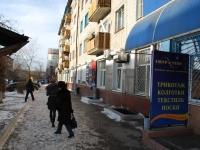 Чита, улица Чайковского, дом 30. многоквартирный дом