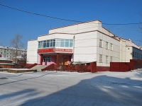 赤塔市, Zabaykalskogo rabochego st, 房屋 16А. 体育中心