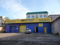 赤塔市, Zabaykalskogo rabochego st, 房屋 92Б. 家政服务