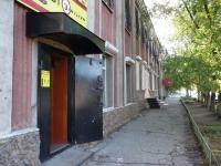 Чита, улица Забайкальского рабочего, дом 92. магазин