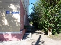 Чита, Бабушкина ул, дом 44