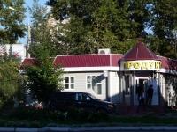 Chita, Babushkina st, house 111А. store