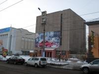 赤塔市, 管理机关 Государственный архив Забайкальского края, Butin st, 房屋 55