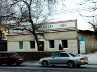 赤塔市, Amurskaya st, 房屋 50А. 咖啡馆/酒吧