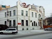 Чита, улица Амурская, дом 106А. органы управления