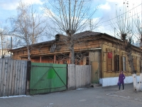 Chita, Amurskaya st, house 110. governing bodies