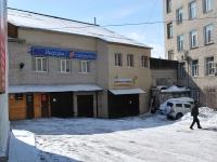Chita, Amurskaya st, house 13А. office building