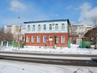 Chita, Amurskaya st, house 24. governing bodies