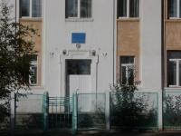 赤塔市, 学校 № 47, Novobulvarnaya st, 房屋 28