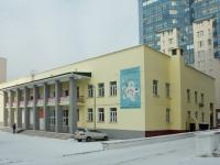 Chita, Novobulvarnaya st, house 32. creative development center