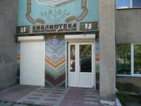 赤塔市, Gorky st, 房屋 51. 图书馆